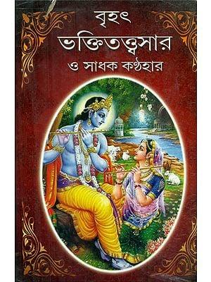 Brihat Bhakti Tattva Sara and Sadhak Kanthahara - An Old and Rare Book (Bengali)
