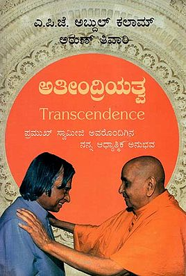 Transcendence- My Spiritual Experiences with Pramukh Swamiji (Kannada)