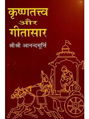 कृष्णतत्त्व और गीतासार - Krishnatattva and Geetasara