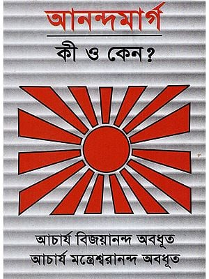 Ananda Marg Ki O Keno? (A Pocket Book in Bengali)