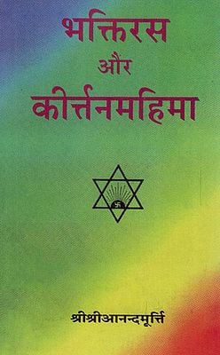 भक्तिरस और कीर्त्तनमहिमा - Bhaktiras and Kirtan Mahima