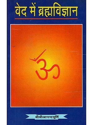 वेद में ब्रह्मविज्ञान - Theology in Veda