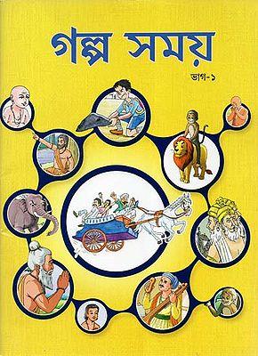Galpa Samay Part-1 (Bengali)