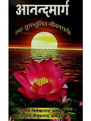 आनन्द मार्ग: एक सुसंतुलित जीवनचर्या - Anand Marg: A well Balanced Lifestyle