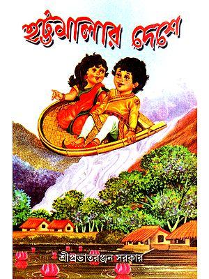 Hattomalar Deshe (Bengali)