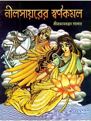 Neelsayrer Swaranakamal (Bengali)