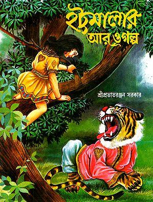 Hattomalar Aaro Galpo (Bengali)