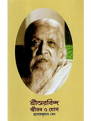 Sri Aurobindo- Life and Yoga (Bengali)
