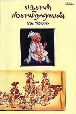 பகவான் சுவாமிநாராயண்- ஒரு அறிமுகம்- Bhagwan Swaminarayan- An Introduction (Tamil)