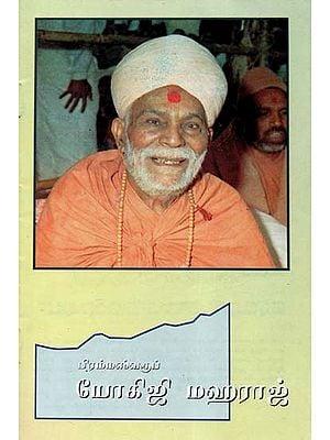 Brahmaswarup Yogiji Maharaj (Tamil)