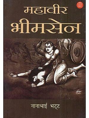 महावीर भीमसेन- Mahavir Bheemasen