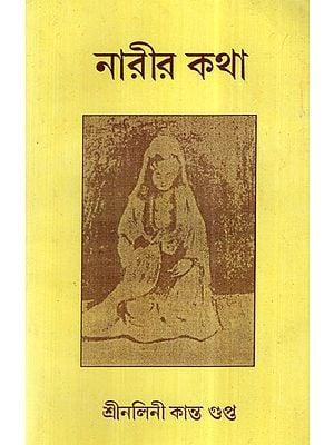 Narir Katha (Bengali)