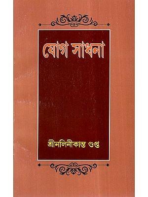 Yoga Sadhana (Bengali)