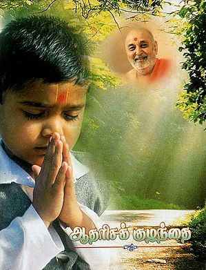 Ideal Child (Tamil)