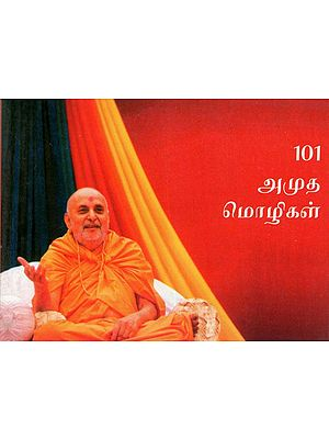 101 Pearls of Wisdom (Tamil)