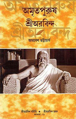 Amritapurusa Sri Aurobindo (Bengali)