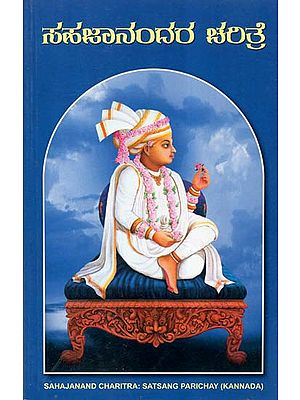 Sahajanand Charitra- Incidents from the Life of Bhagwan Swaminarayan (Kannada)