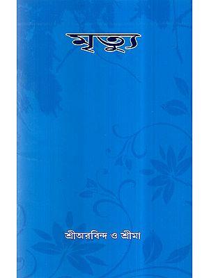 Mrityu (Bengali)
