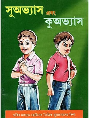 Good Habits and Bad Habits- Illustrated Book of Moral Values for Children (Bengali)