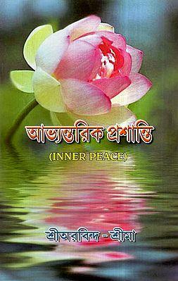 Inner Peace (Bengali)