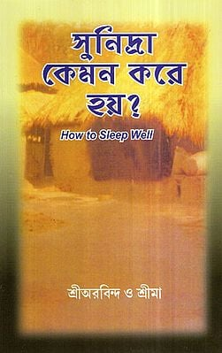 How to Sleep Well (Bengali)