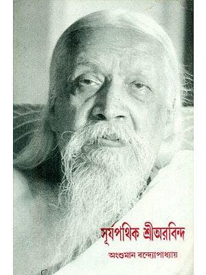 Surya Pathik - Shri Aurobindo (Bengali)