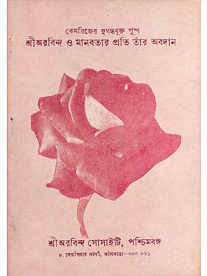 Shri Aurobindo and Manav Prati Bhar Avdan - An Old and Rare Book (Bengali)