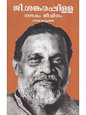 G. Sankara Pillai: Natakam Jeevitham (Malayalam)
