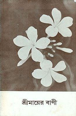 Shri Mayer Vani - An Old and Rare Book (Bengali)