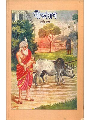 Interpretation of Ramayana According to the Point of View of Sita (Bengali)