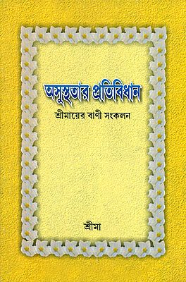 Asusthatara Pratividhan (Bengali)