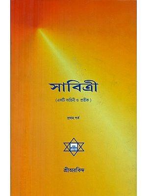 Savitri (Bengali)
