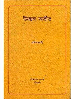 Ujjwal Ateet (Bengali)