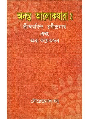 Ananta Alokdhara - Sri Aurobindo Rabindranath Abong Anya Kaekjan (Bengali)