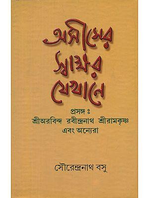 Asimer Swakshar Jekhane Prasanga - Sri Aurobindo, Rabindranath, Sri Ramkrishna Abong Anyera (Bengali)