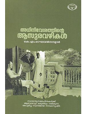 Adhinivesathinte Aasuravazhikal (Malayalam)