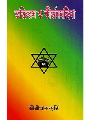 Bhaktiras O Kirtan Mahima (Bengali)