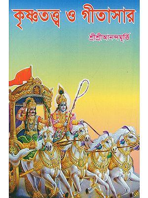 Krishnatattwa O Gitasar (Bengali)