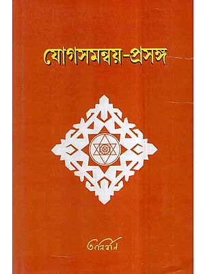 In The Context of Yoga Coordination (Bengali)