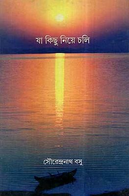 Ja Kichu Nie Chali in Bengali Poems