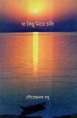 Ja Kichu Nie Chali in Bengali Poems