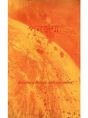 Rebirth- Compiled from the Writings of Sri Aurobindo and Shree Maa (Bengali)