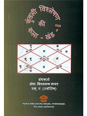 कुंडली विश्लेषण की कला - Art of Horoscope Analysis (Part-I)