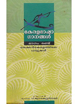 Kerala Bhasha Ganangal Vol- II (Malayalam)