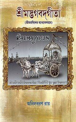 Karmayogin (Bengali)