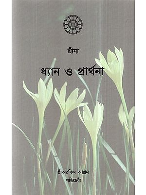 Dhyan O Prarthana (Bengali)