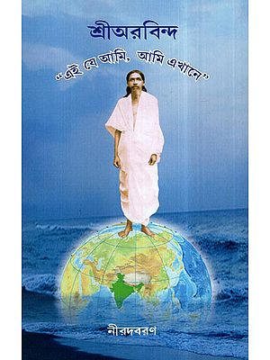 Sri Aurobindo- Ei Je Aami, Aami Ekhane (Bengali)