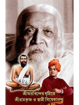 Sri Aurobinder Dristite Sri Ramkrishna O Swami Vivekananda (Bengali)