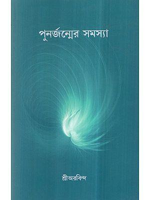 Punarjanmer Samasya (Bengali)
