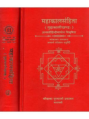 महाकाल संहिता: Mahakala Samhita (Set of 2 Volumes)